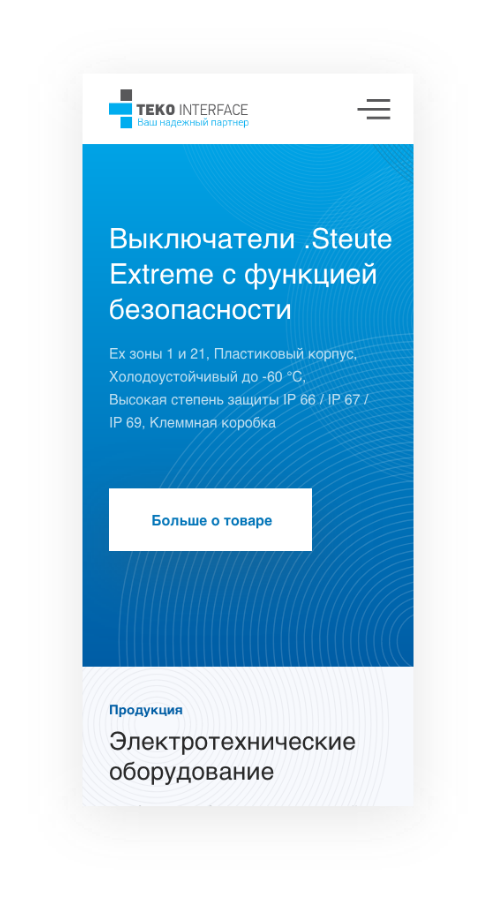 Teko Interface — компания «Brainlab». Фото 5