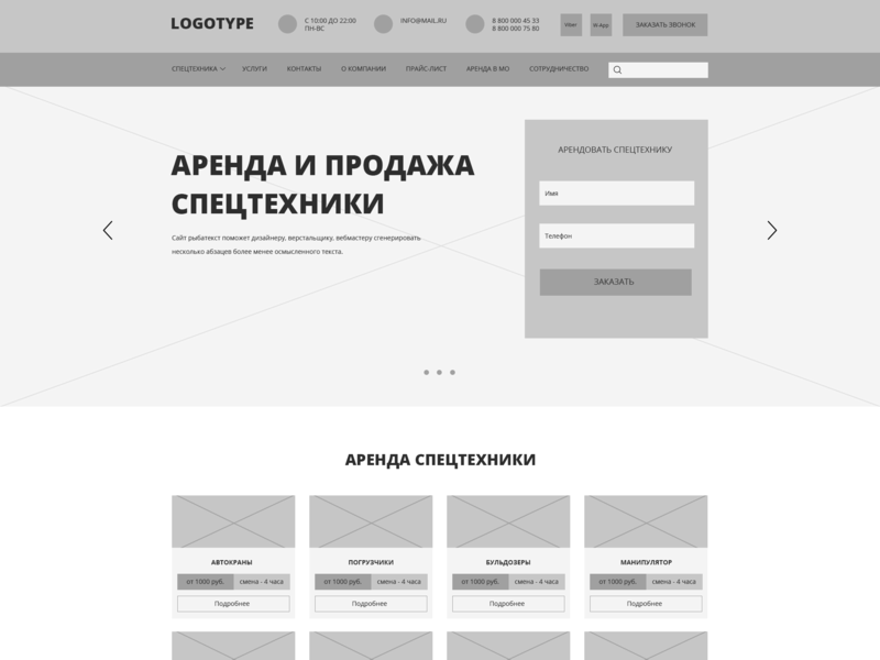 Прототипування сайту — компанія «Brainlab». Фото 4