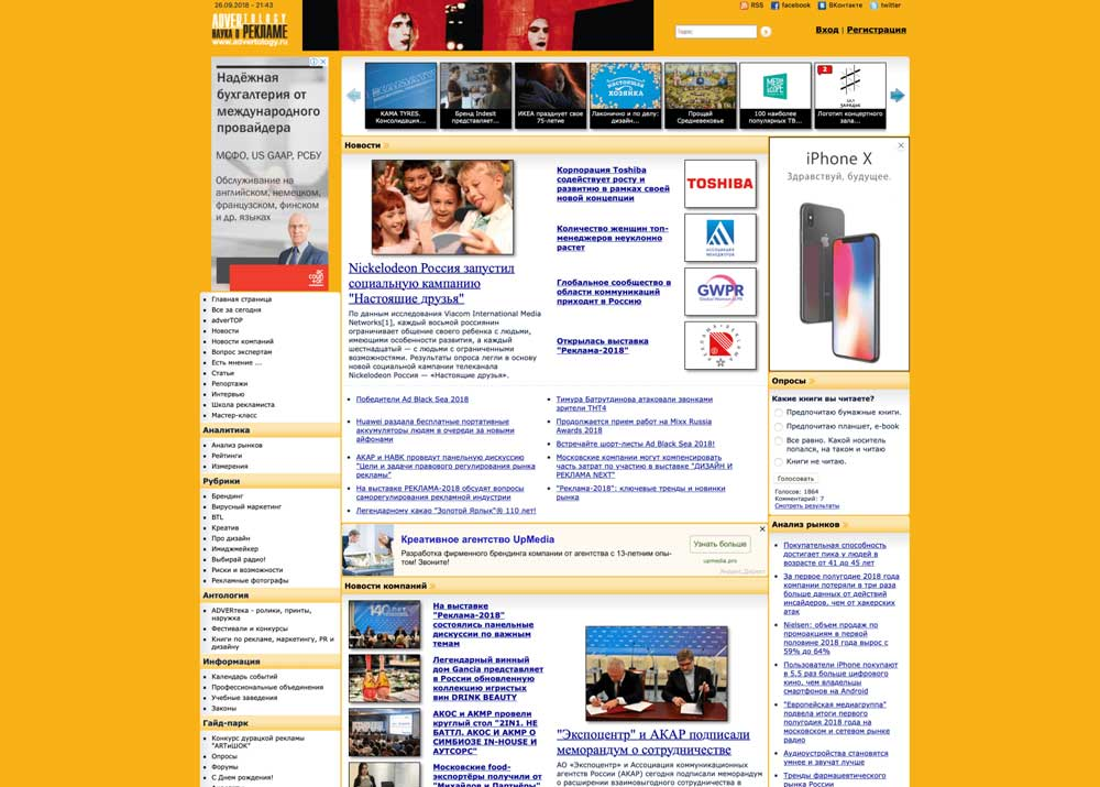 Как делается редизайн сайта? — компания «Brainlab». Фото 2