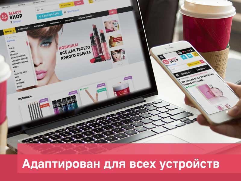 Как открыть интернет магазин косметики и парфюмерии? — компания «Brainlab». Фото 2