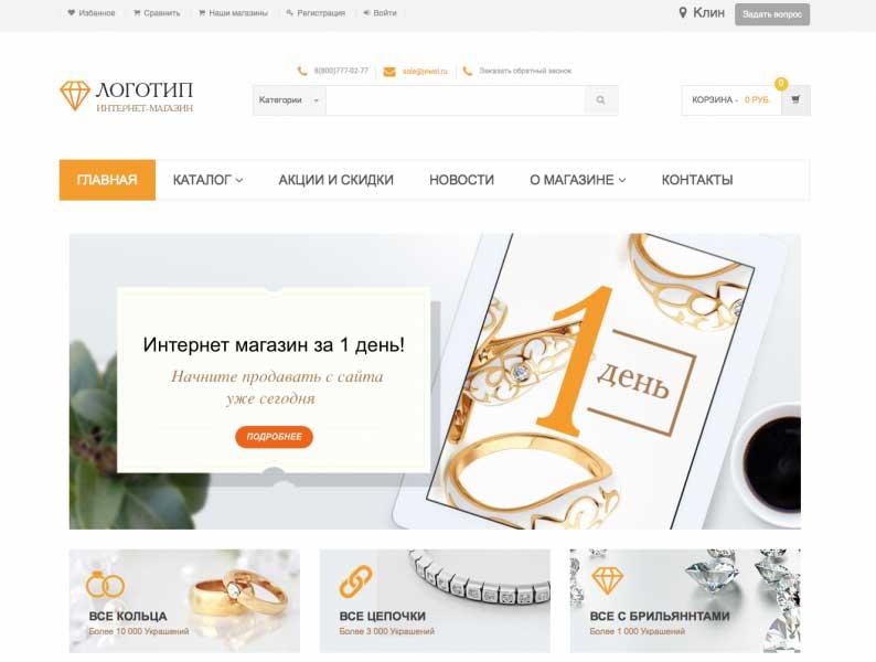 Как создать интернет магазин для продажи украшений? — компания «Brainlab». Фото 1