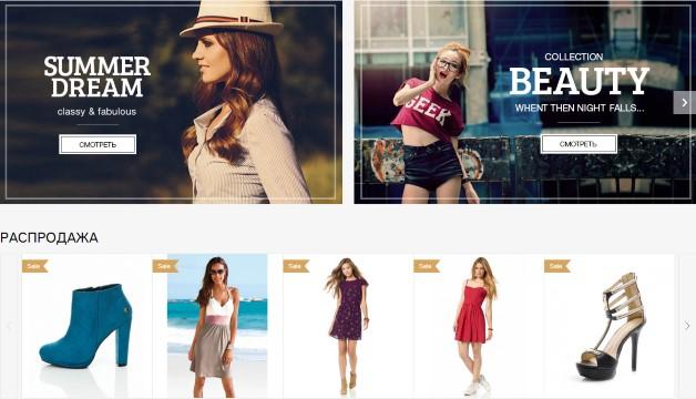 Як створити інтернет магазину одягу — компанія «Brainlab». Фото 4