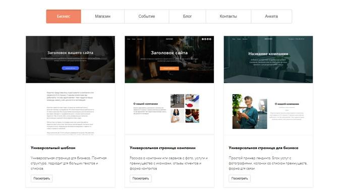 Как создать сайт на тильде: пошаговая инструкция — компания «Brainlab». Фото 1
