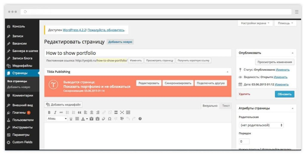 Як створити сайт на тильді: Покрокова інструкція — компанія «Brainlab». Фото 11