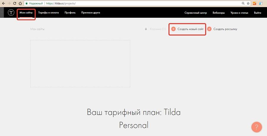 Как создать сайт на тильде: пошаговая инструкция — компания «Brainlab». Фото 3