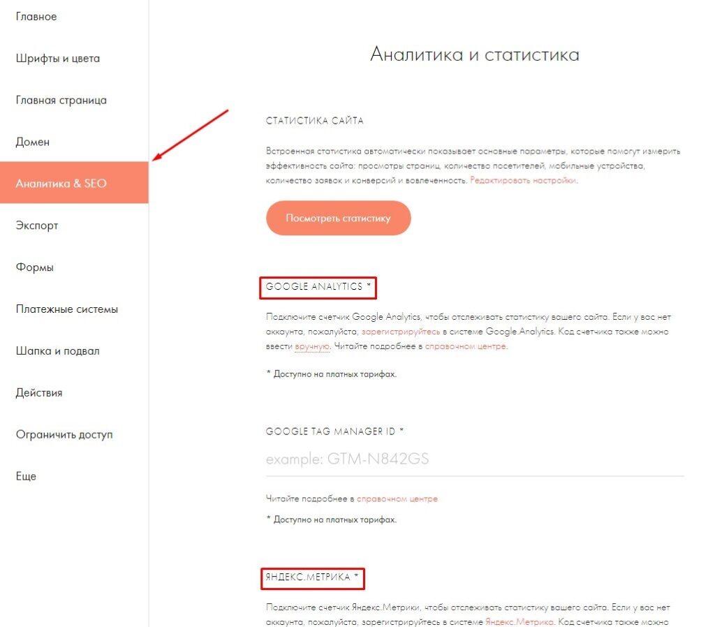Как создать сайт на тильде: пошаговая инструкция — компания «Brainlab». Фото 5